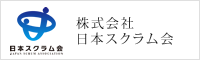 株式会社日本スクラム会